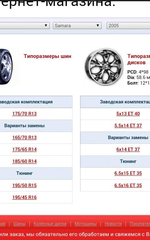 Диски и шины автомобилей ГАЗ 24 и ГАЗ 24 10 Автомобиль ГАЗ