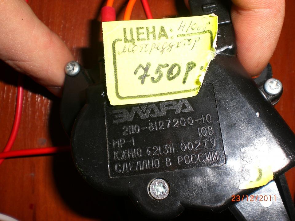 2) Моторедуктор отопителя