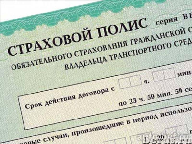 """Znalezione obrazy dla zapytania: Страховка ОСАГО"""""""