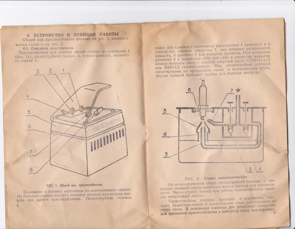 Прибор для проверки свечей зажигания из зажигалки