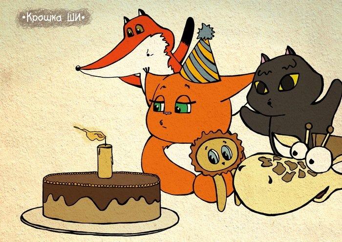 Открытки с днем рождения рыжик