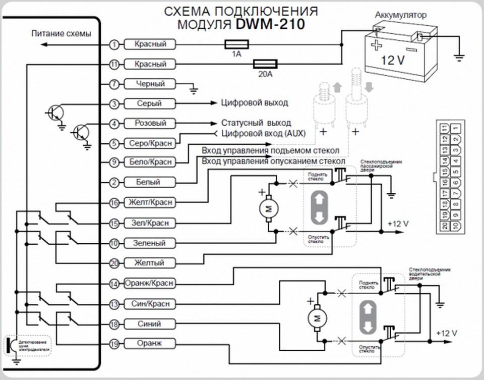 Схема подключения доводчика стекол 40