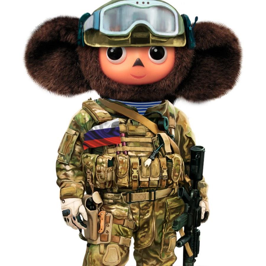 чебурашка военный картинки