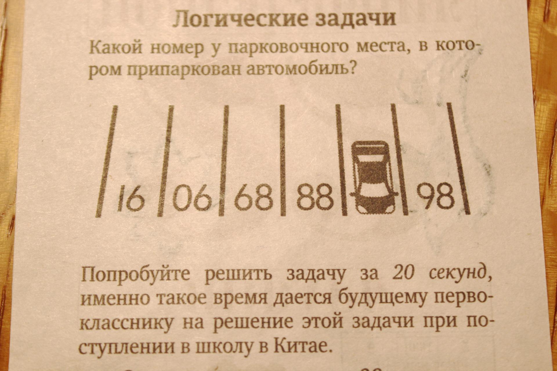 какое парковочное место занимает автомобиль ответ