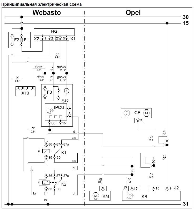Вебасто термо топ с схема подключения