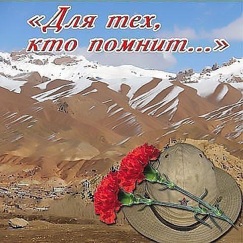 слава воинам афганцам открытки данный момент нашего