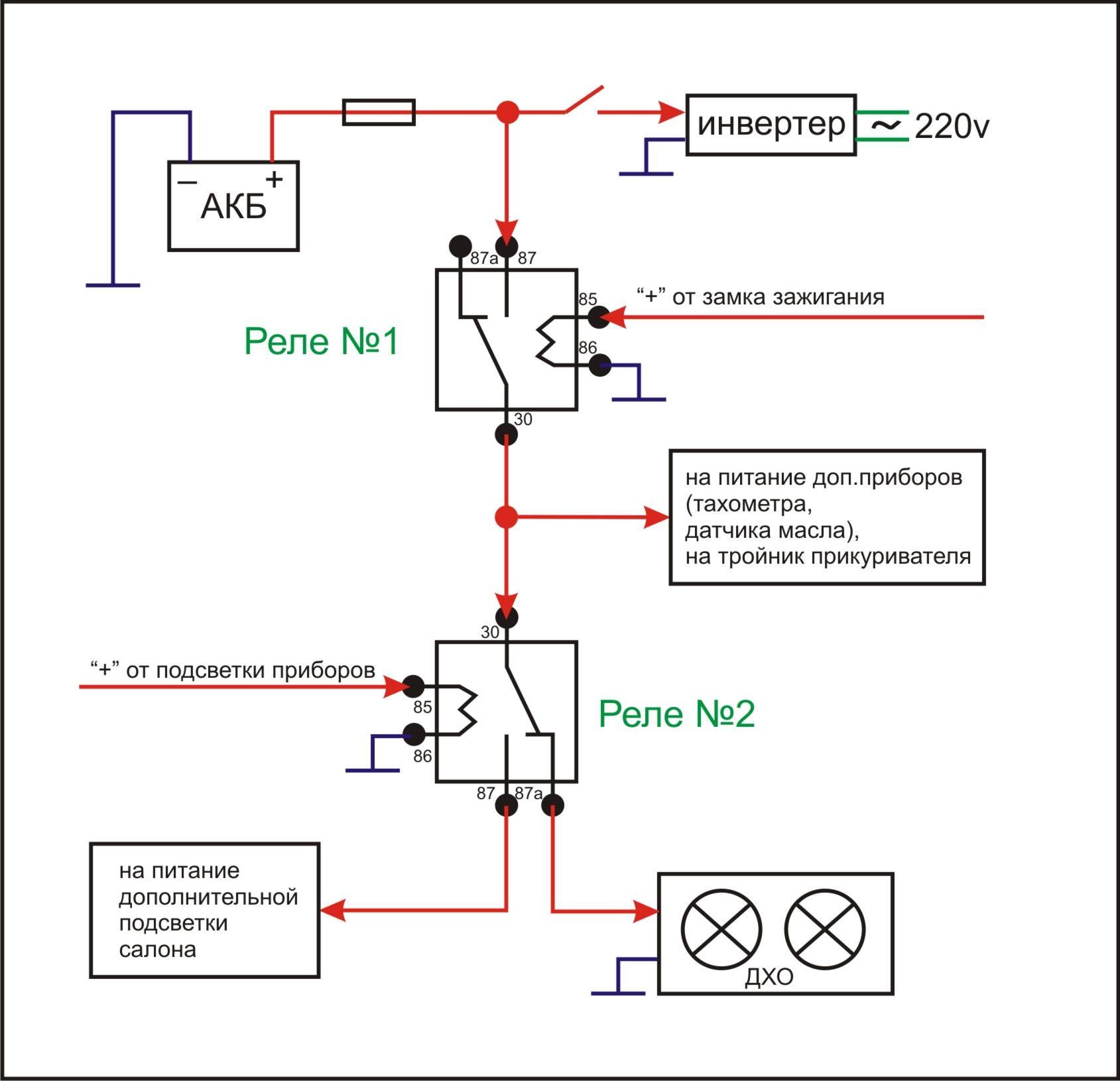 Подключение дхо схема от замка зажигания