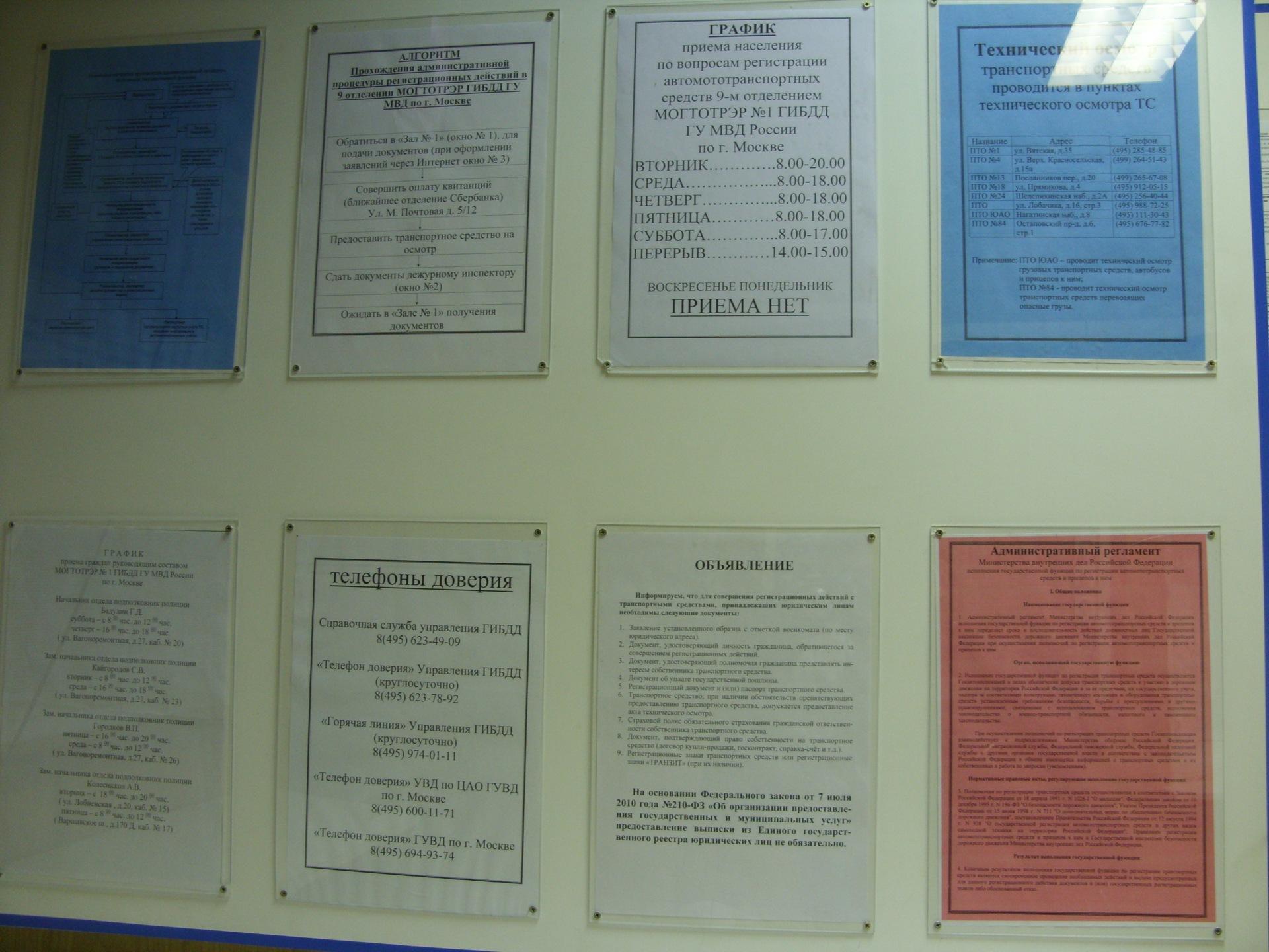 метро бауманская фото на документы