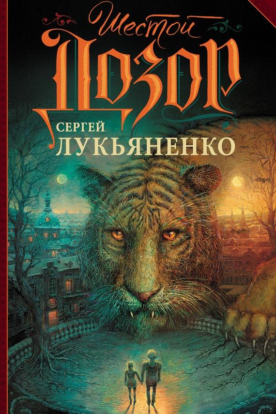 Сергей лукьяненко книги скачать бесплатно epub торрент