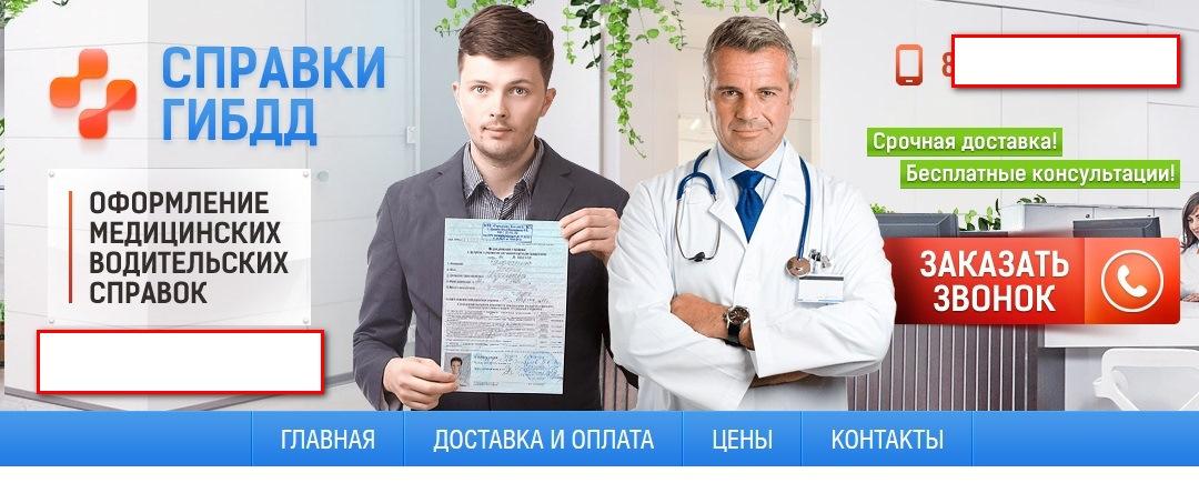 Врач психиатр нарколог по месту временной регистрации форма заявление временную регистрацию