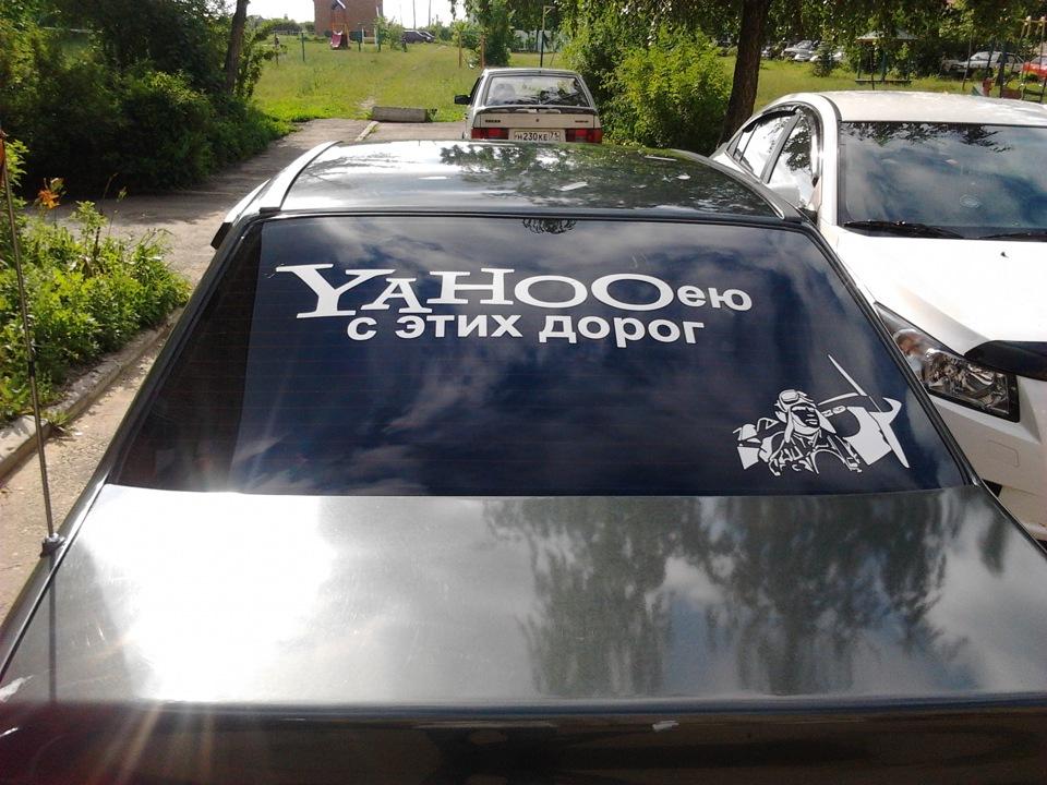особенность надпись на машину на лобовое стекло картинки вот только, что