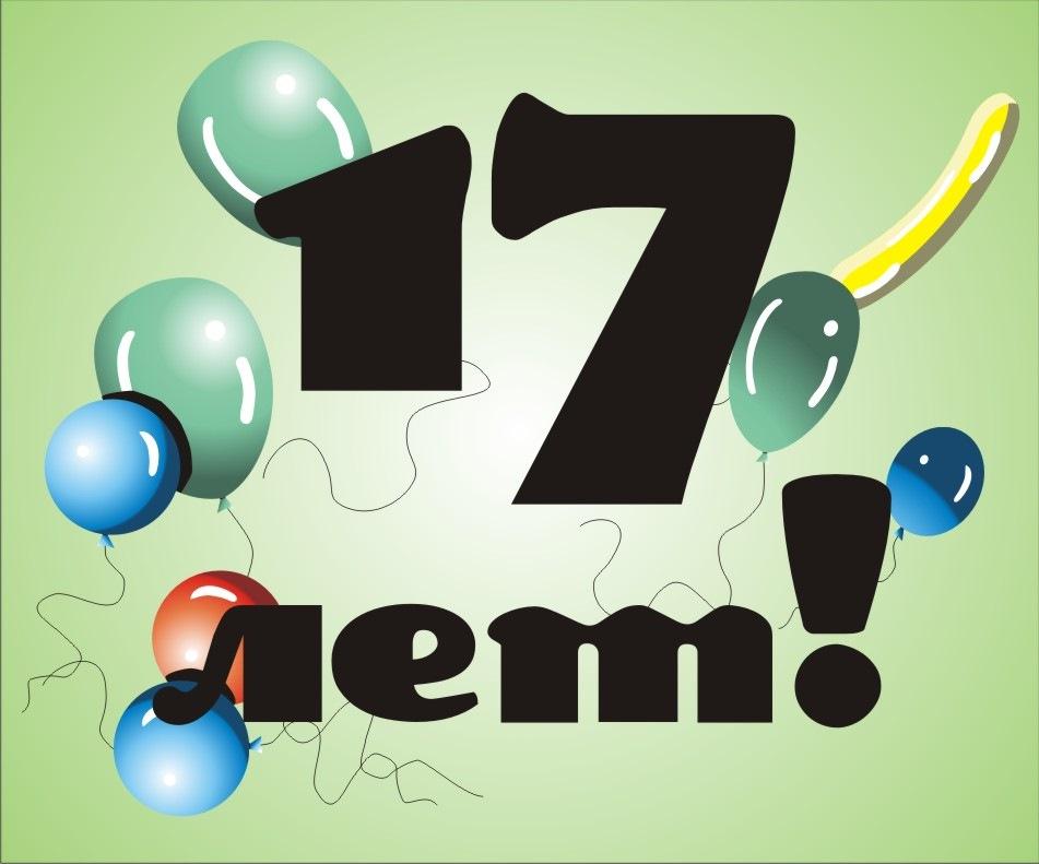 Открытки на день рождение 17 лет