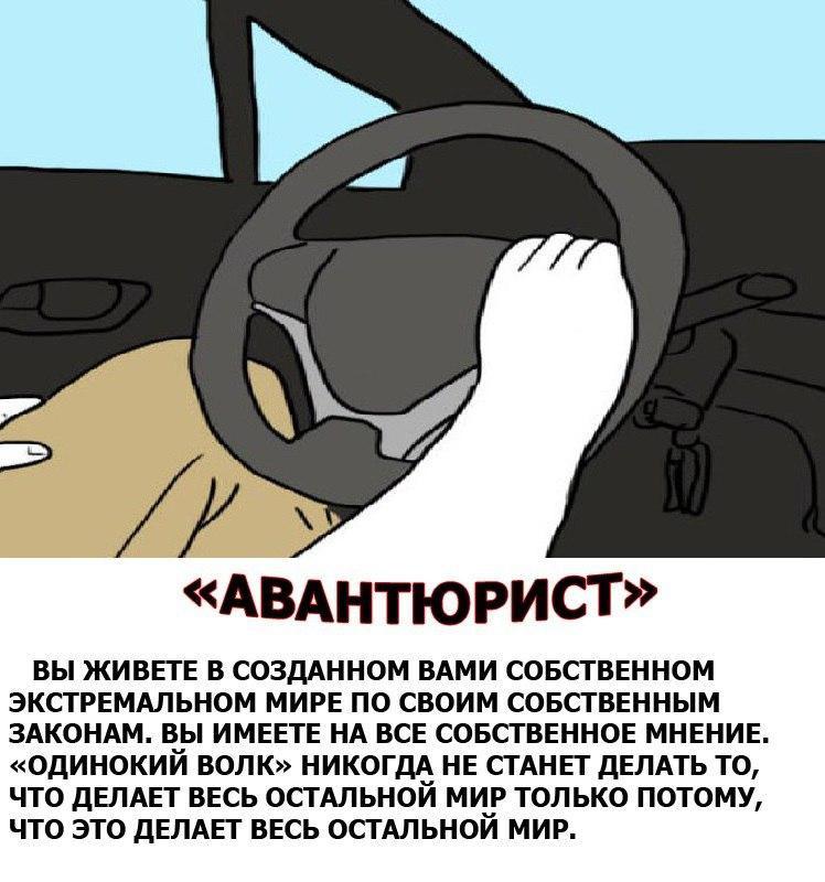 Как ты держишь руль картинки