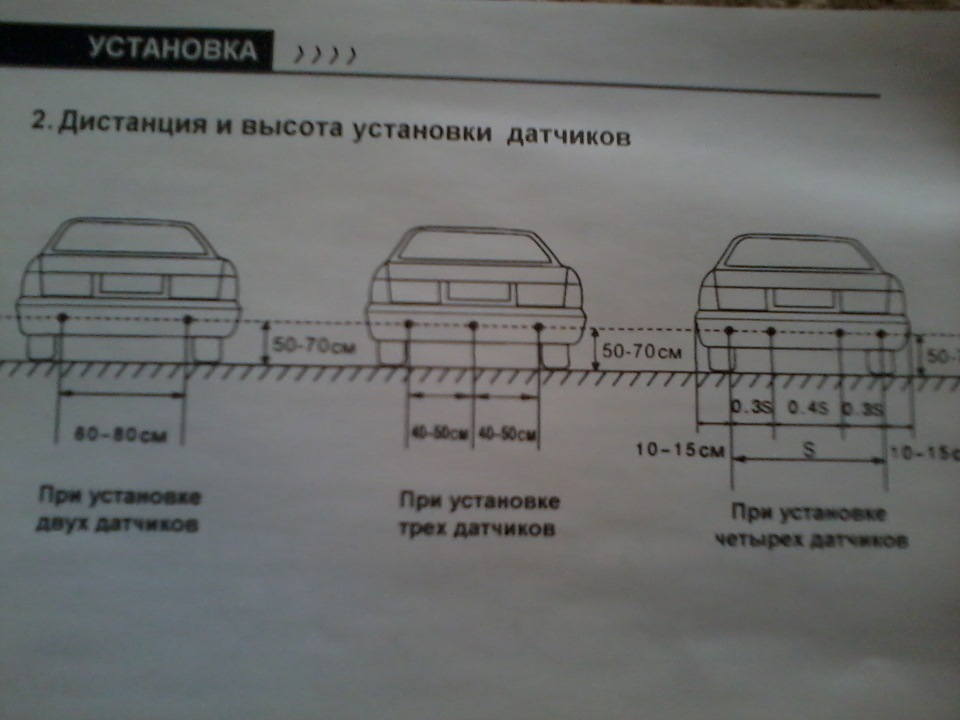 Установка датчиков парктроника своими руками 12