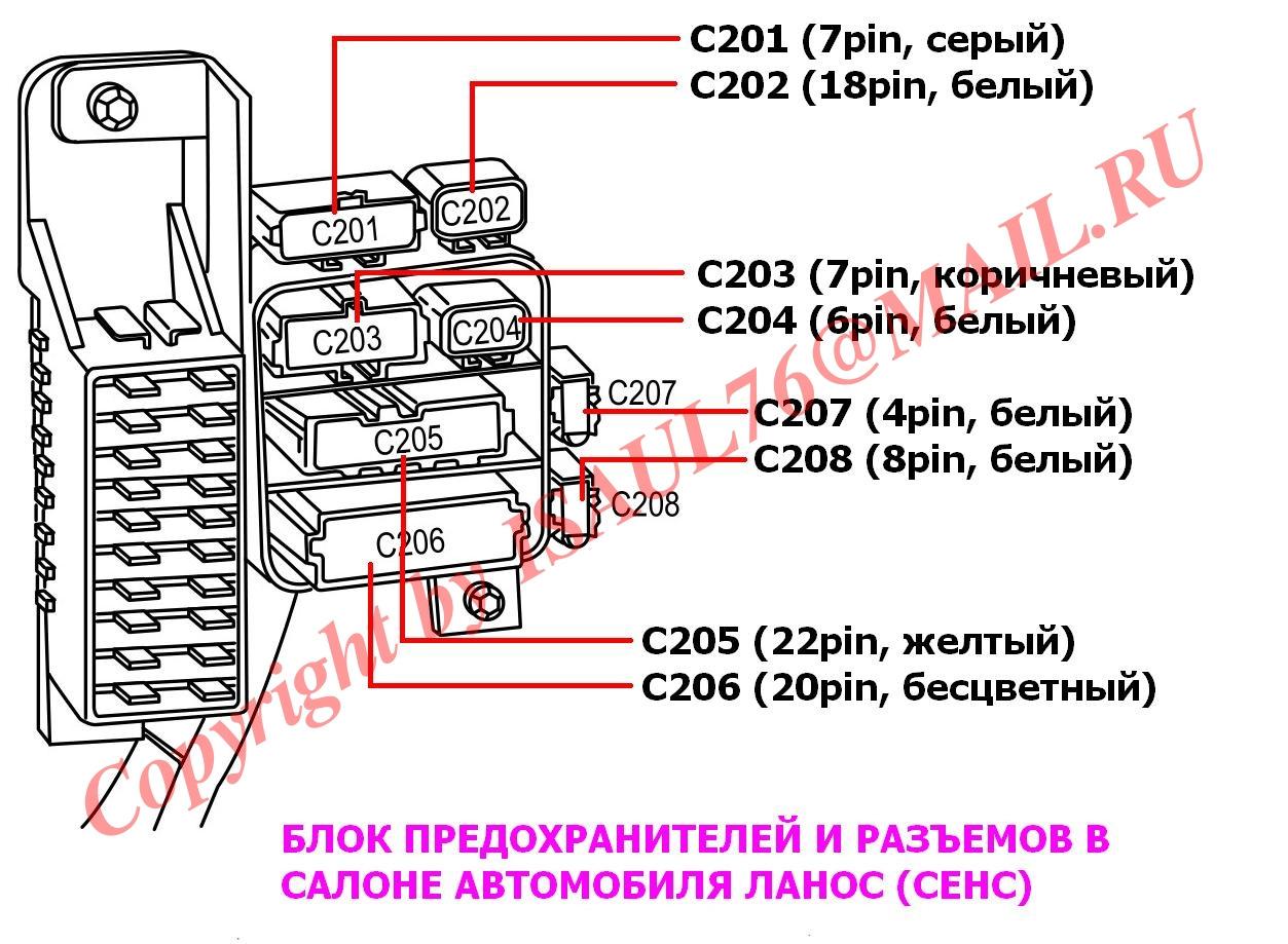 Схема включение вентилятора ланос