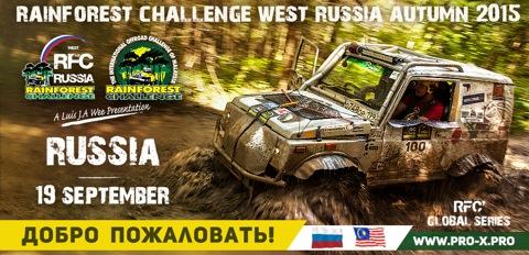 Rainfosrest Challenge West Russia Autumn 19 сентября. 65bf34as-480