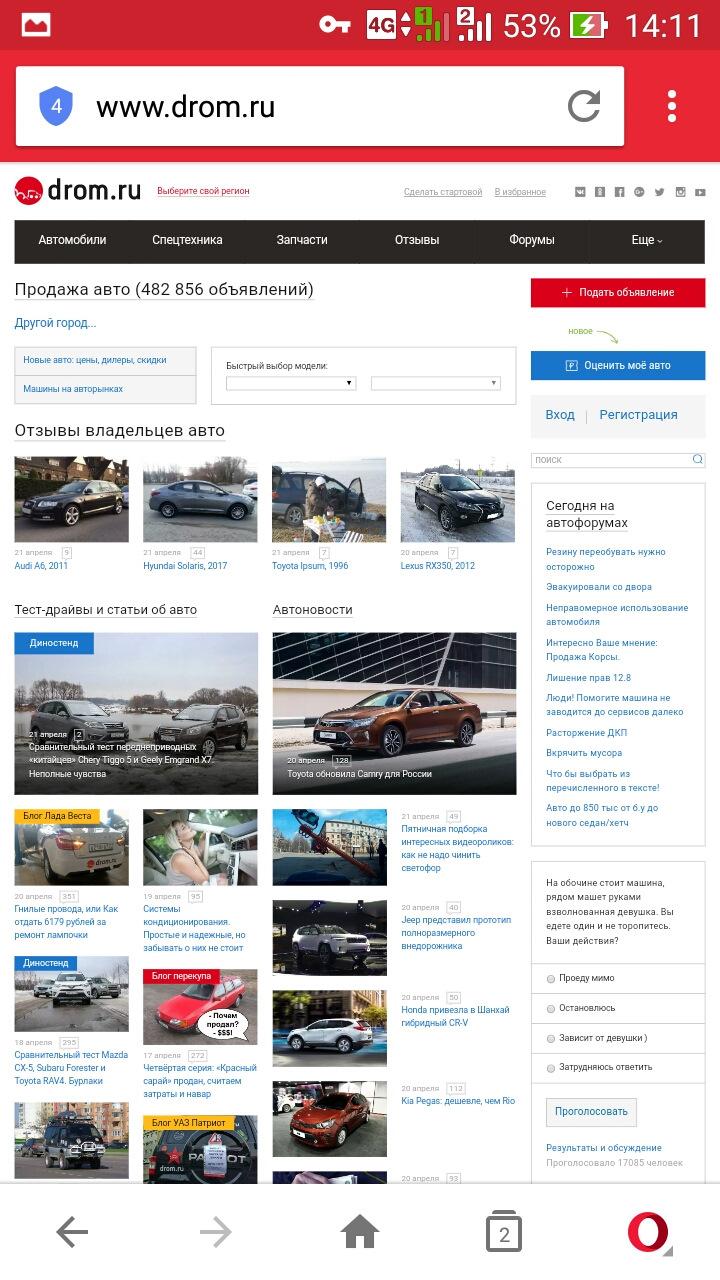 62b0570d009 Вопрос по Opera mini — Сообщество «Android» на DRIVE2