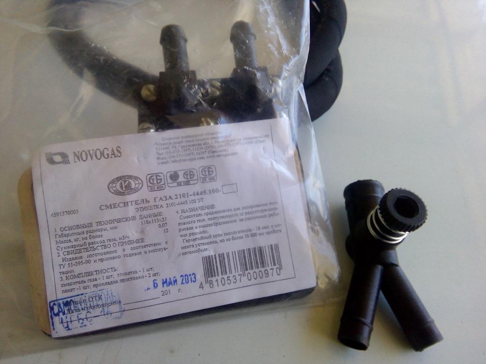 665a87cs 960 - Установка газового оборудования на автомобиль карбюратор