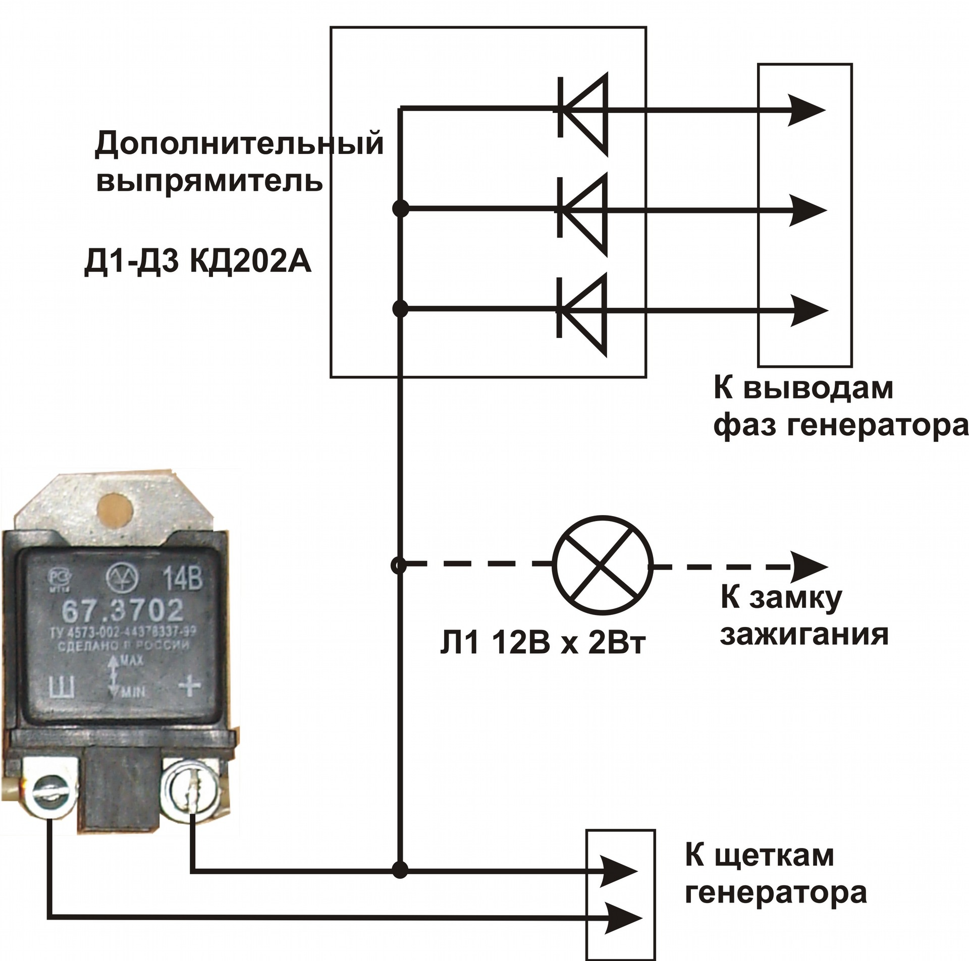 Схема подключения реле-регулятора 61.3702-01