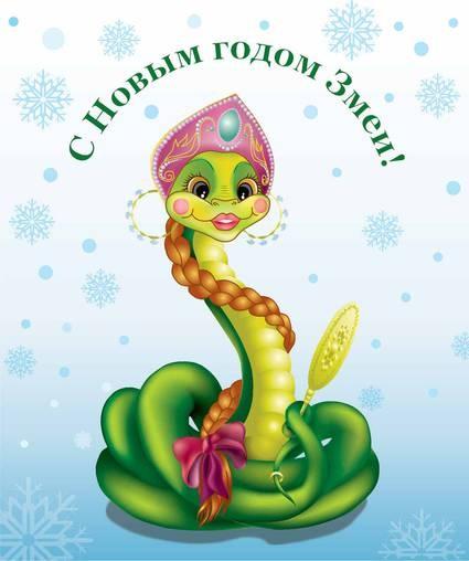 Открытки со змеями с днем рождения