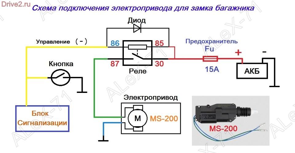 Схема электропривода замка