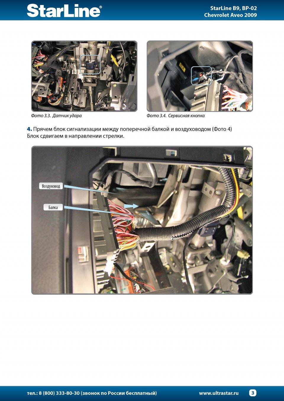 Схема установки сигнализации на авео