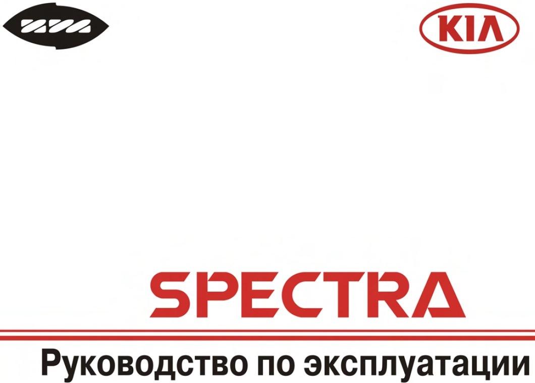 киа спектра руководство по эксплуатации техническому обслуживанию и ремонту