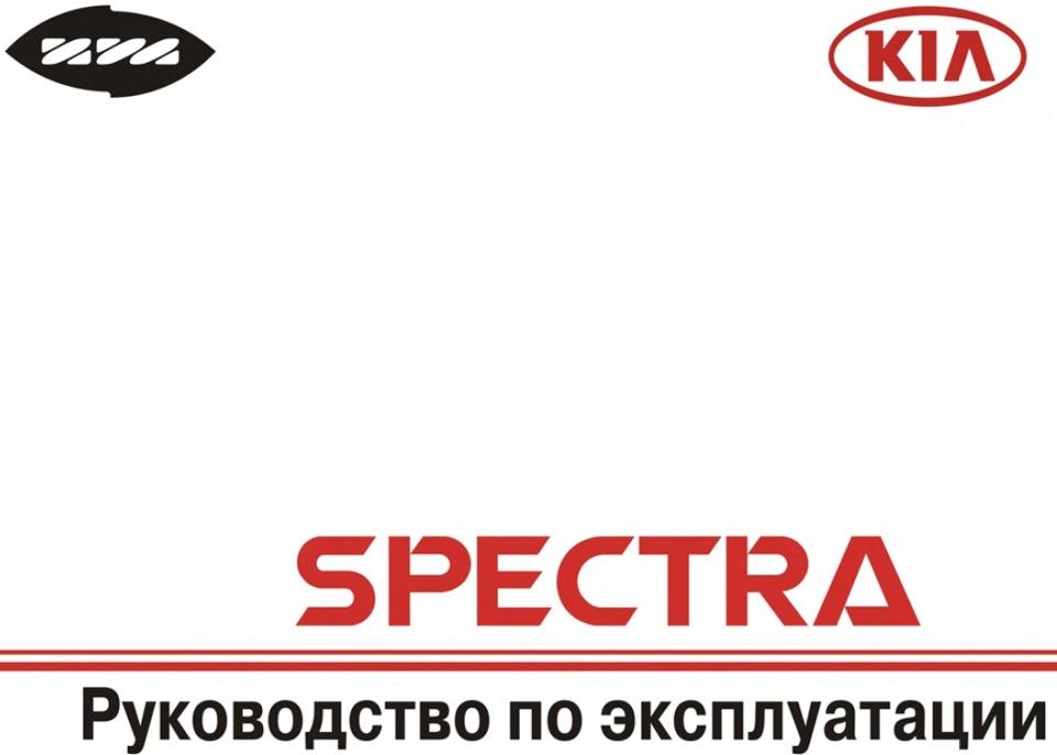 руководство по эксплуатации киа спектра 2006