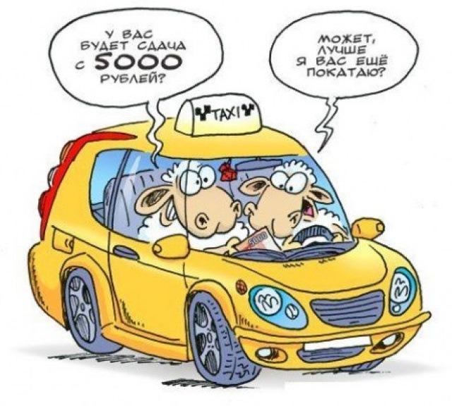 Валентин, таксист прикольная картинка
