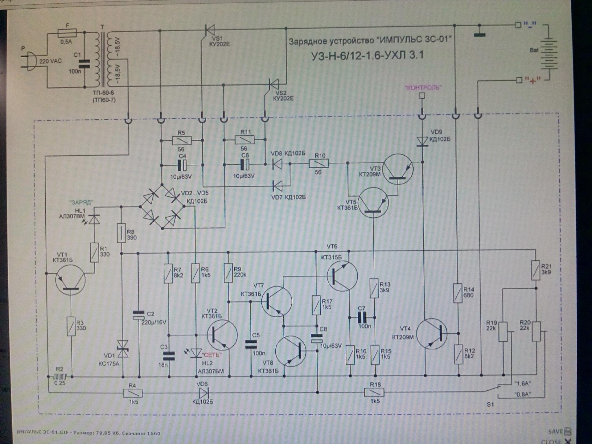 Зарядно-пусковое устройство электроника зп-01 электрическая схема