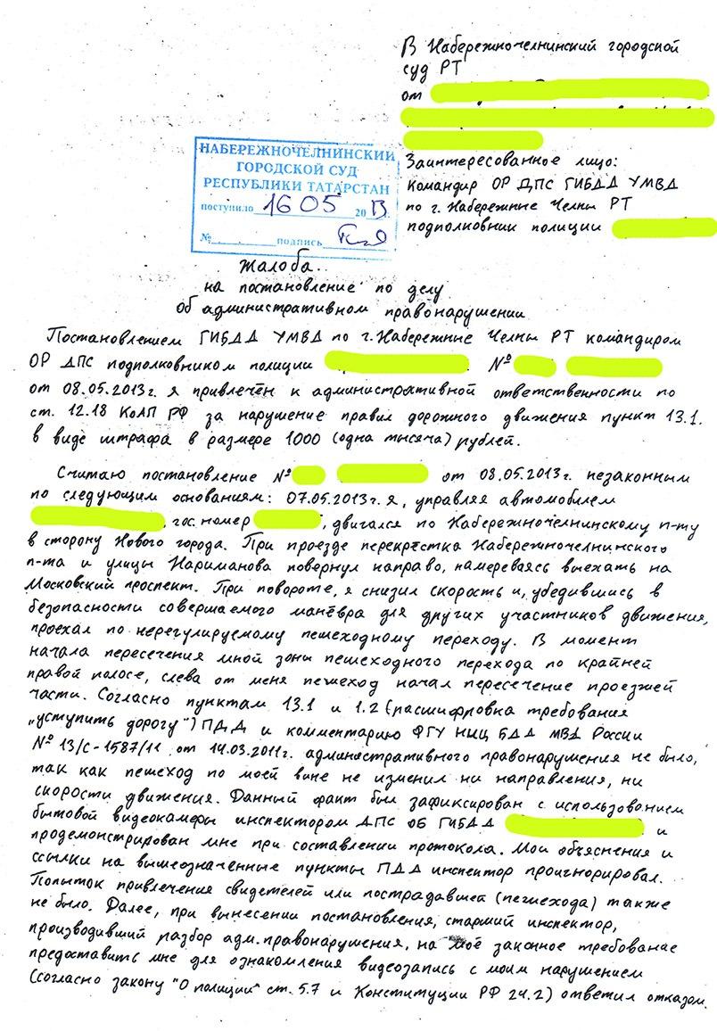 образец заполнения протокола гаи
