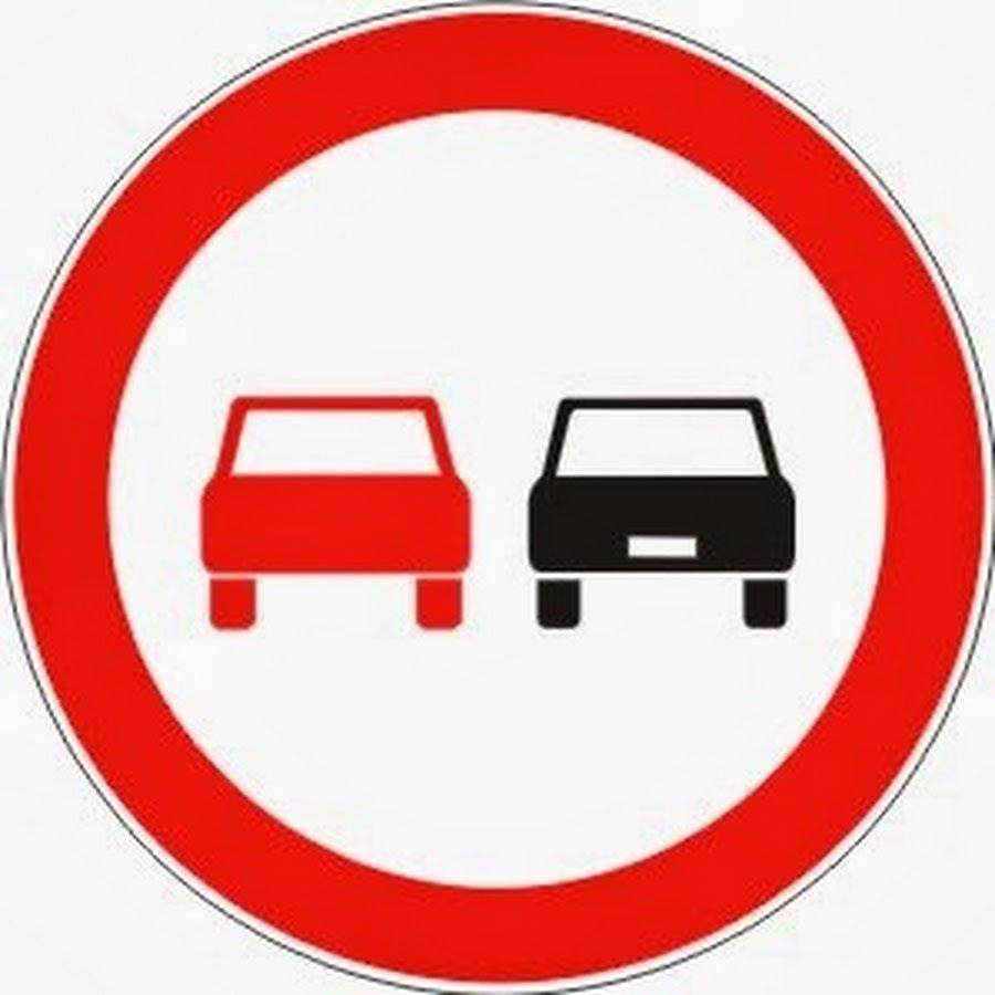Советская, дорожные знаки для детей в картинках круглые