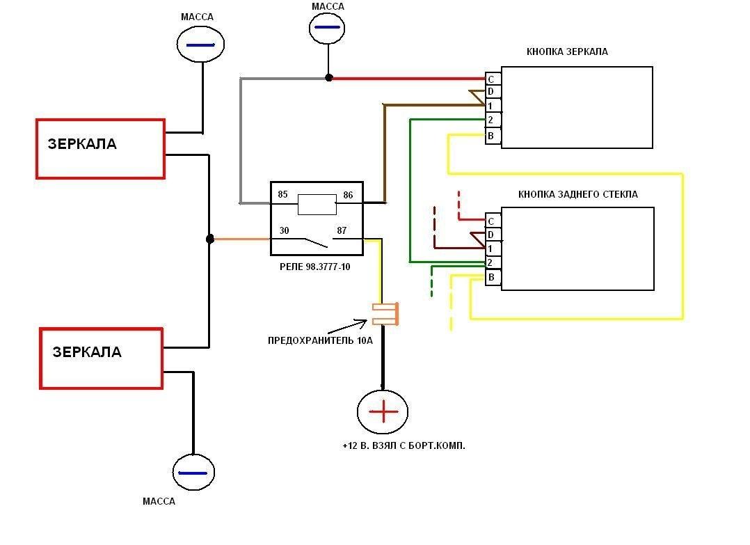 Схема подключения регулировки зеркал фото 644