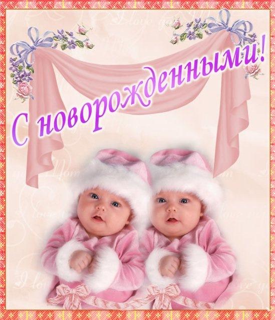 Поздравления с близняшками картинки