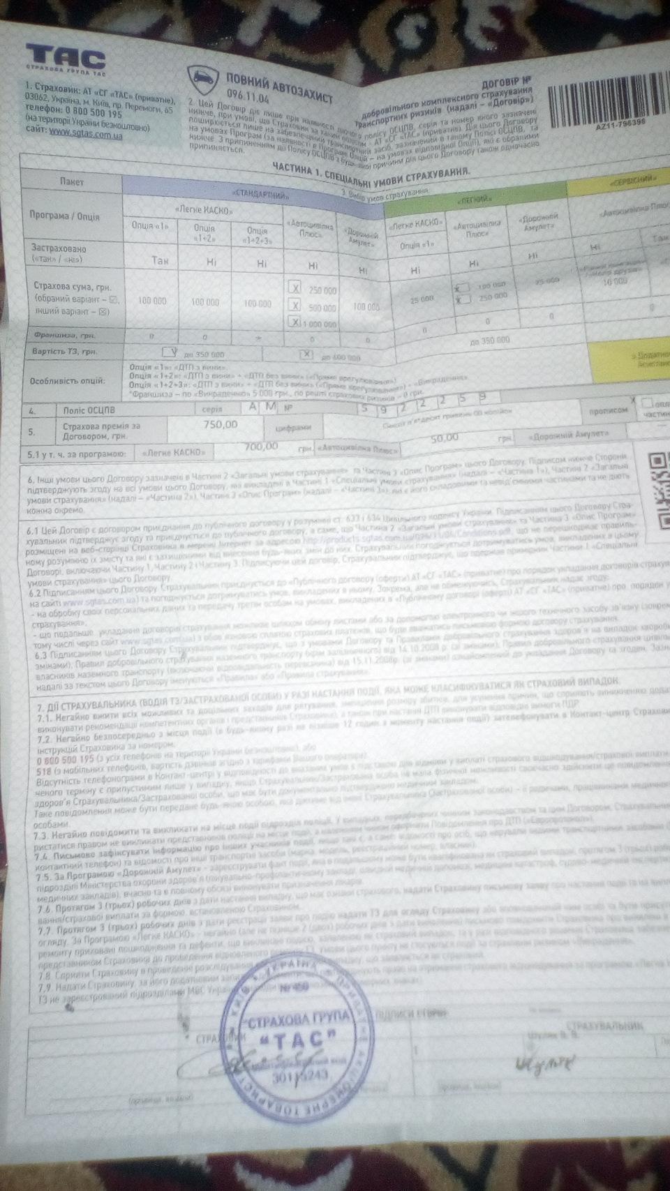 Штрафы гибдд пенза по номеру автомобиля с фото