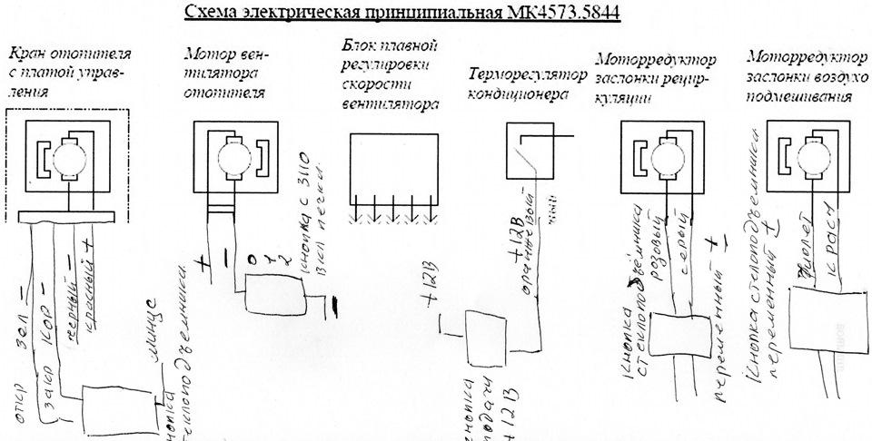 Схема управления блоком климата газ 31105.
