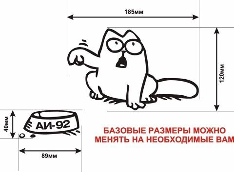 Наклейка кот на машине