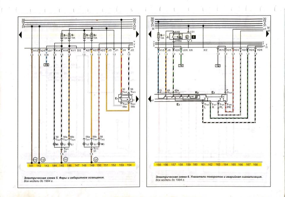 Схема реле поворотов фольксваген пассат