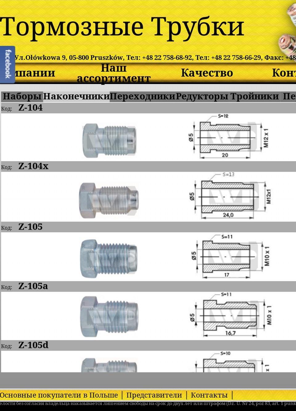диаметр резьбы штуцеров тормозных трубок опель калибра