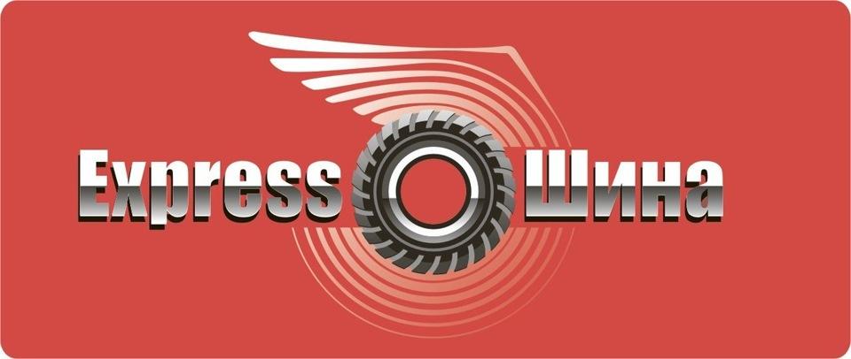 Экспресс шина в питере интернет магазин купить шины 225 55 16 в питер
