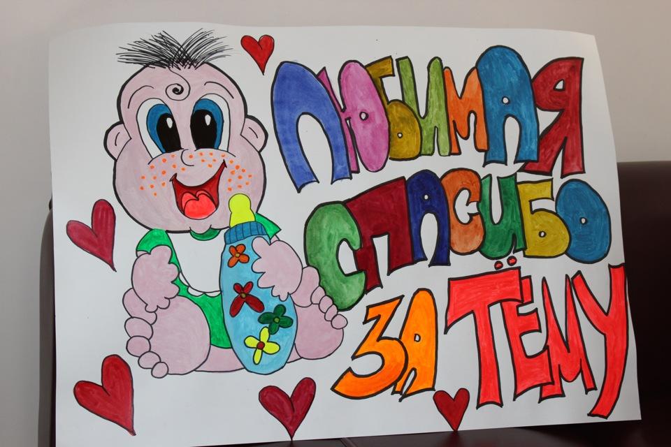 Плакат на выписку с роддома своими руками