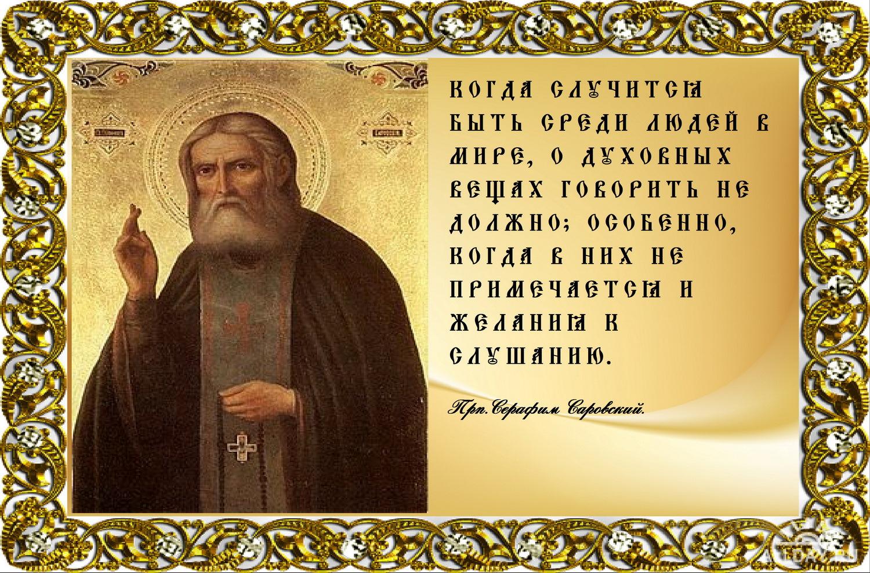 стихи про серафима саровского мужчины, кто просто