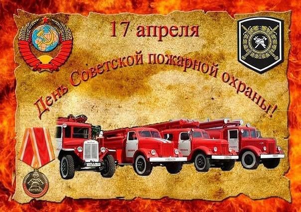 Прикольное поздравление с днем советской пожарной охраны