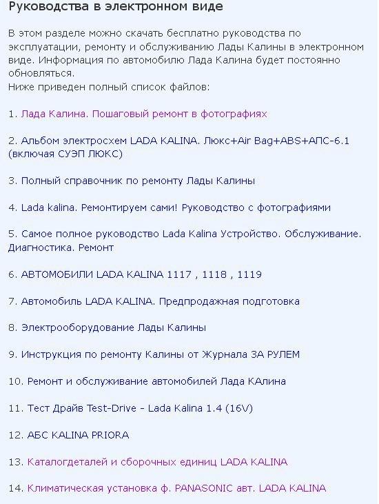 Схемы электрические LADA KALINA Люкс + Air Bag+ABS+АПС-6.1 (включая СУЭП ЛЮКС) + различные руководства не только по...