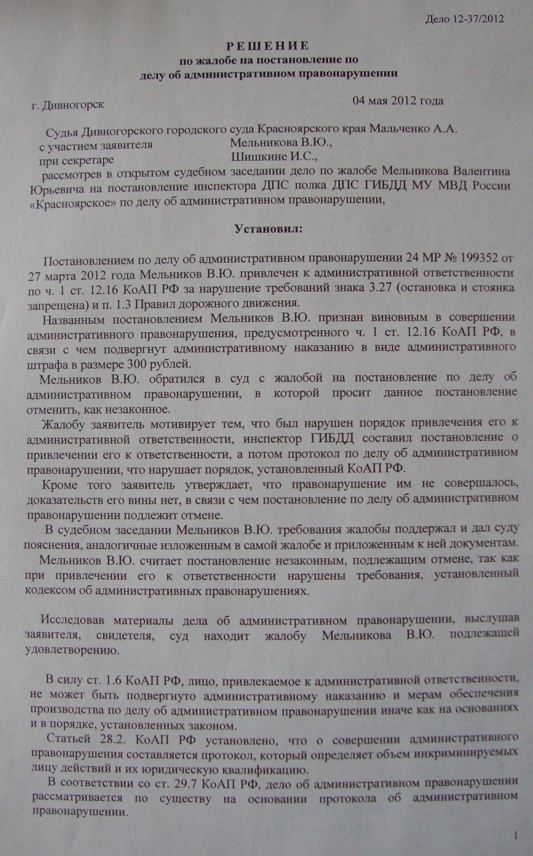Обжалование протоколов по административным делам