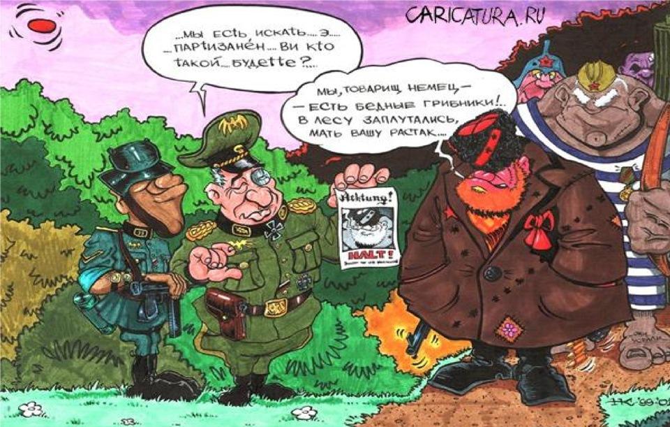 Картинка партизаны приколы