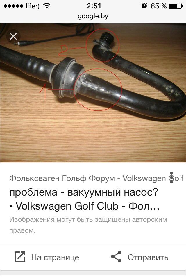 volkswagen golf 2 вакуумные шланги