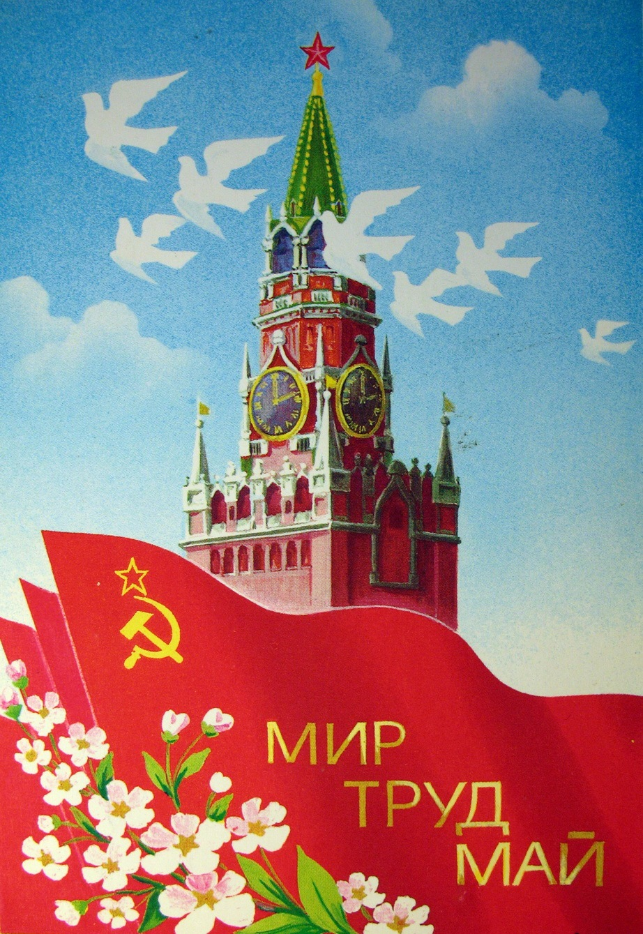 Картинки 1 мая мир труд май