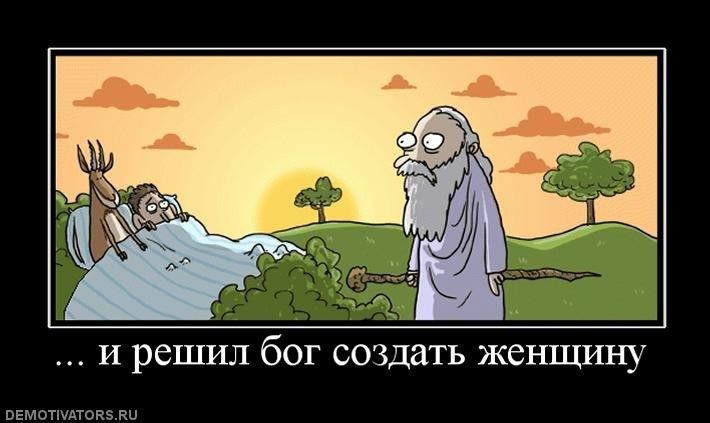 Смешные картинки богов