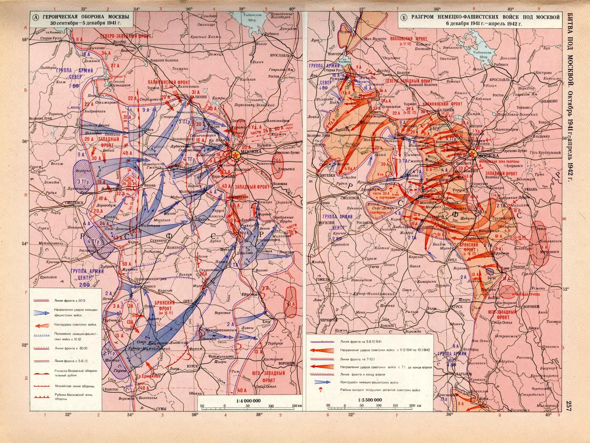 5 декабря 1941 года вошел в историю как день начала контрнаступления советских войск в битве под москвой